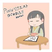 Pixivリクエスト始めました〜