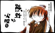 熊野 vs 火曜日