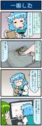 がんばれ小傘さん 3682