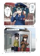 艦娘に昔の鉄道制服を着せる