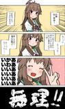 球磨改二おめでとう!!!