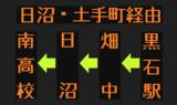 板留~南高校線のLED方向幕(弘南バス)