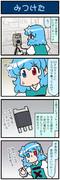 がんばれ小傘さん 3685