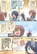 コンバート改装を夢見る加古ちゃん漫画