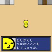 【GIFアニメ】四面そっかー【すずねこ】