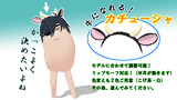 【MMDアクセサリ】牛カチューシャ