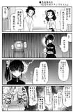 ●鬼滅漫画㉓ 「妄想大好きカナヲちゃん」