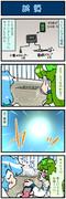 がんばれ小傘さん 3688