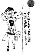 狐仮虎威(不明ver)