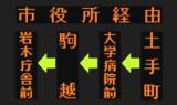 岩木庁舎線のLED方向幕(弘南バス)