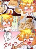 餃子定食食べるーみあ