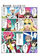 ゆゆゆい漫画209話
