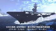 在米自衛隊 布哇警備区 超大型航空機搭載型護衛艦 CVN-01 『しなの』