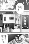 日本最後の島 マリアの家