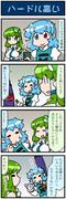 がんばれ小傘さん 3690