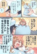 神出鬼没な雷ちゃん漫画