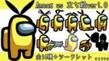 Among us 立ち絵ver1.0