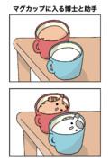 マグカップに入る博士と助手