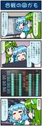 がんばれ小傘さん 3691