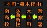 宮園~南高校線のLED方向幕(弘南バス)