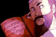 『裏美濃ノート』