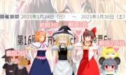 第16回東方人気投票EX☆
