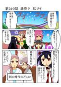ゆゆゆい漫画210話
