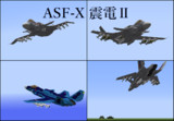 【MCヘリ】ASF-X 震電Ⅱ