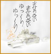 和風赤軍イラスト2