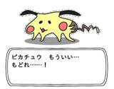 【ポケモン】ピカチュウもういい…もどれ……!