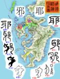 漢字の成り立ちが解き明かす古代史「邪/耶」