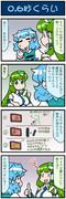 がんばれ小傘さん 3694