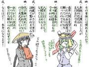 付喪神井戸端譚 [56]