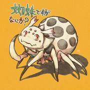 蜘蛛子さん