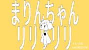 【動画】まりんちゃんリリリリリ【トレス】