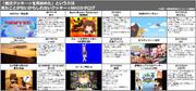 「最近クッキー☆を見始めた」という方は 見たことがないかもしれないクッキー☆MADカタログ3