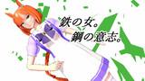 【MMDウマ娘】イクノディクタス【モデル配布】