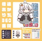【アニメ素材】倍速あかりちゃ360