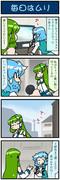 がんばれ小傘さん 3696