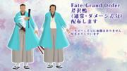 【Fate/MMD】芹沢鴨配布します