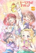 【ヒープリ】アニメージュで佳作!!