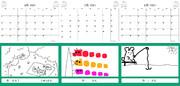 お題でお絵かきカレンダー2021 4,5,6月