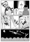 魔界の伝説の剣「デビデビソード」①