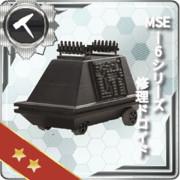 MSE-6シリーズ修理ドロイド