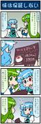 がんばれ小傘さん 3698