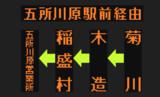 五所川原~出来島線(イオン経由)のLED方向幕(出来島→五所川原)(弘南バス)