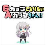 GカップになりたいAカップちゃん!!☕️その2