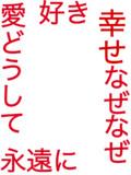 ヤンデレ 文字3