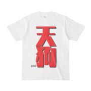 Tシャツ ホワイト 文字研究所 天狗