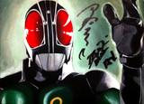 仮面ライダーBLACK RX(てつを直筆サイン付き)